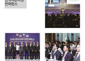 2016 한국 자본시장 컨퍼런스, 핀테크 성장 전략을 제시하다