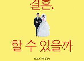 역사 속 인물의 결혼 속사정, 결혼이 곧 인생이었던 남자들의 이야기