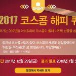 아듀 2017! 연말 특집 해피퀴즈