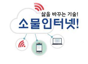 [웹툰] 삶을 바꾸는 기술, 소물인터넷