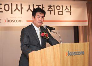 코스콤 정지석 신임 대표이사 사장 취임
