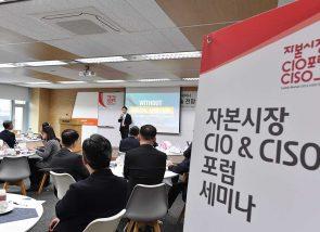 [행사] 가트너 심포지엄으로 살펴본 2018 기술 및 사업 전망