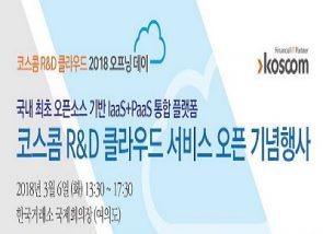 [행사] 코스콤 R&D 클라우드 서비스 오픈 기념행사