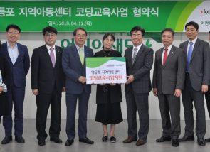 [사회 공헌] 코스콤, 저소득 아동 코딩교육 지원