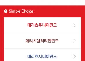 코스콤-메리츠자산운용, 펀드투자앱 출시