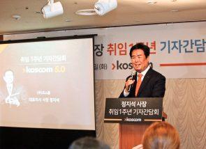 """코스콤 5.0  """"데이터 기업으로 거듭날 것"""""""