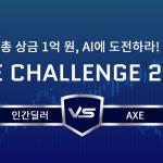 [행사] AXE 챌린지 2018