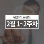 [금융규제 샌드박스 도입] '혁신 자유이용권' 경쟁률 5대 1…4월 첫 수혜자 나온다 (2월 첫째, 둘째주)