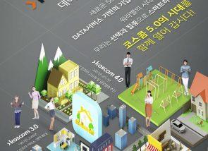 '코스콤 5.0' 100일, 데이터 생태계 '게임체인저' 지향