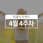 """금융사 52% """"1년내 '금융클라우드' 도입 검토"""" (4월 마지막째주)"""