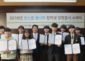 [사회 공헌] 코스콤, 꿈나무들에게'10년째 장학금'