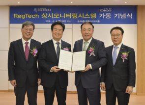 코스콤·IBK투자증권  자본시장 최적화된 데이터기반 RegTech 개발