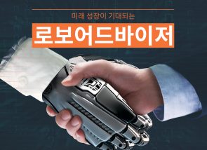 """""""미래 자산관리는 로보어드바이저가 할 것"""""""