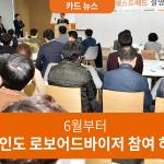 [카드뉴스] 6월부터 개인도 로보어드바이저 참여 허용