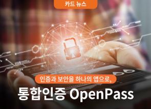 [카드뉴스] 인증과 보안을 하나의 앱으로, 통합인증 OpenPass