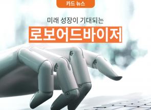 """[카드뉴스] """"미래 자산관리는 로보어드바이저가 할 것"""""""