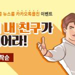 [EVENT] 코스콤 뉴스룸 카카오톡플러스친구 이벤트