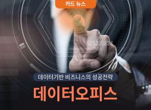 [카드뉴스] 데이터오피스, 데이터 기반 비즈니스의 성공전략을 담고 있는 키워드