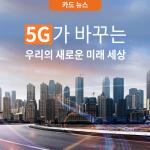[카드뉴스] 5G가 여는 3초시대 '초고속·초연결·초안정'