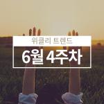 핀테크 전도사로 급부상한 최종구…혁신행보 확대에 향후 거취도 주목(6월 4주차)