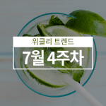 분산ID 주도권 잡아라… 금융권 신경전 팽팽 (7월 4주차)