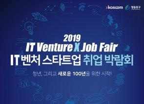 [사회 공헌] IT 벤처 스타트업, 청년과 만나다