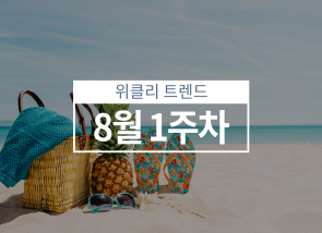 KT·NHN·네이버까지… 하반기 금융 클라우드 시장 활짝 열린다 (8월 1주차)