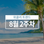 여의도에 국내최대 핀테크랩 들어선다 (8월 2주차)