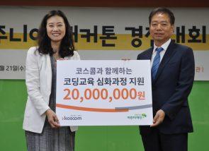 [사회 공헌] 코스콤, 3년 연속 저소득 아동 코딩교육 후원