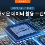 [카드뉴스] 공공과 민간이 하나 되는 데이터 거버넌스 전략