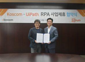 코스콤, 글로벌 1위 UiPath와 RPA시장 진출