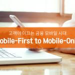 고객이 이끄는 금융 모바일 시대(Mobile-First to Mobile-Only)