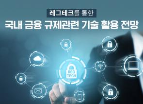 규제관련 기술 레그테크(RegTech)의 국내 활용 전망