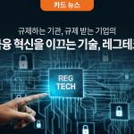 [카드뉴스] 규제관련 기술 레그테크(RegTech)의 국내 활용 전망