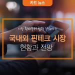 [카드 뉴스]국내외 핀테크 시장 현황과 전망