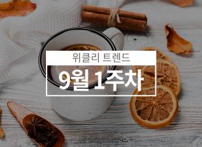 한국성장금융 '금융-산업 융합 투자 플랫폼' 변신 꾀한다 (9월 1주차)