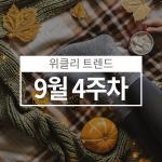 '차입·증자·자문까지'…기업성장투자기구(BDC) 도입으로 모험자본 활성화… (9월 4주차)