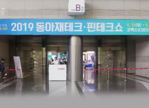 최신 금융 상품과 재테크 트렌드가 한 자리에, 2019 동아재테크·핀테크쇼
