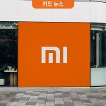 [카드뉴스] 가성비, 실체를 알려주마 샤오미 제품 구매하면 얼마 이득?