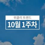 윤석헌 금감원장의 첫 레그테크 도전, '코스콤' 선정 (10월 1주차)