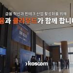 디지털 트랜스포메이션 핵심 플랫폼 2019 금융클라우드 그랜드 오픈 행사