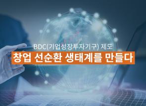 BDC(Business Development Company) 제도, 창업 선순환 생태계를 만들다