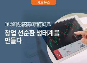 [카드 뉴스] BDC(기업성장투자기구) 제도, 창업 선순환 생태계를 만들다