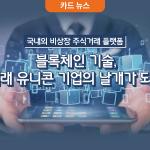 [카드 뉴스] 유망한 비상장기업 주식, 이제 블록체인 기반 플랫폼에서 거래한다