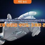[카드 뉴스] 금융기관 RPA 도입, 2단계 성공을 부르는 3가지 전략