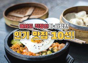 여의도 직장인이 사랑한 인기 맛집 10선!