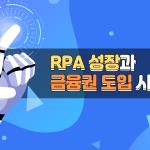 [인포그래픽] RPA의 성장과 금융권 도입 사례