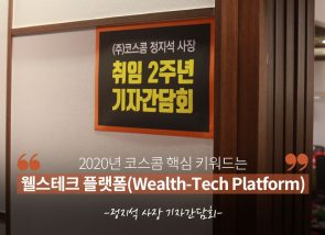 """2020년 코스콤 핵심 키워드는  """"웰스테크 플랫폼(Wealth-Tech Platform)"""""""