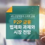 4차 산업혁명과 스마트 금융, P2P 금융 법제화 과제와 시장 전망