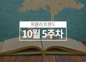 P2P대출 제도권 금융으로…P2P법안, 국회 본회의 통과 (10월 5주차)